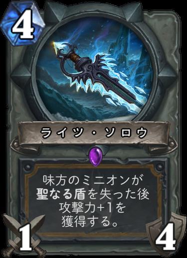 新カード新拡張武器パラディン
