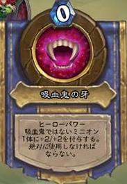 吸血鬼の牙